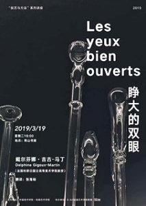 """Visuel : exposition """"les yeux bien ouverts"""" de Delphine Gigoux-Martin"""