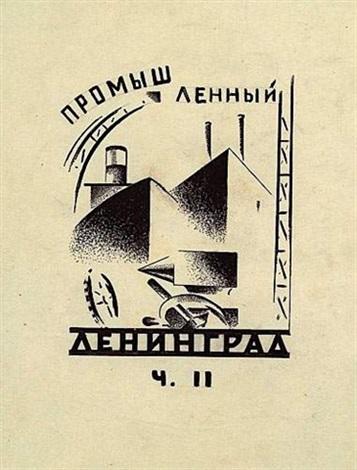Image : vhutemas-1925-1930